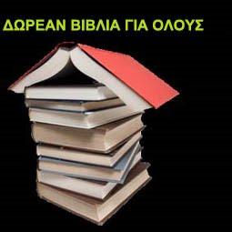 """.""""Αυτοί που μας πήραν το βιβλίο από το χέρι μας κατηγορούν γιατί μείνατε αδιάβαστοι!"""""""